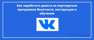 Как заработать деньги на партнерских программах Вконтакте, инструкция и обучение