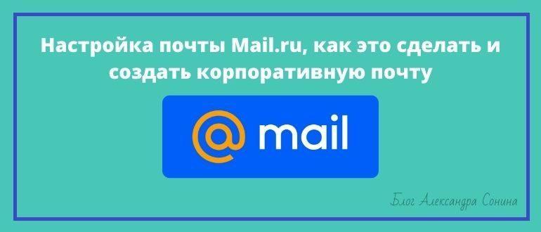 Настройка почты Mail.ru, как это сделать и создать корпоративную почту