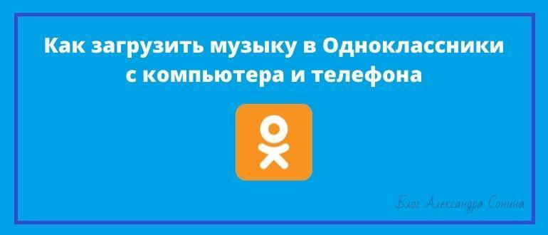 Как загрузить музыку в Одноклассники с компьютера и телефона