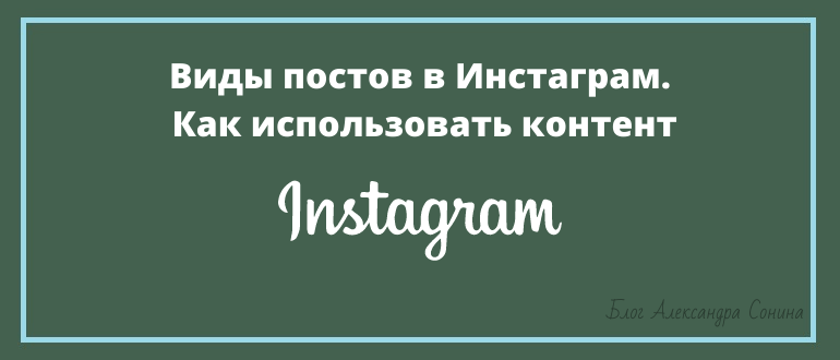Виды постов в Инстаграм. Как использовать контент