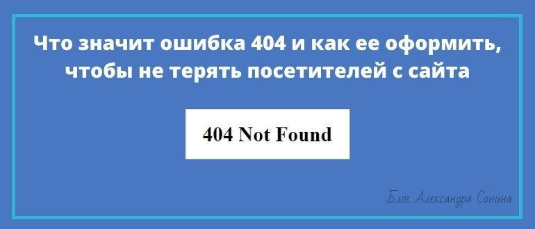 Что значит ошибка 404 и как ее оформить, чтобы не терять посетителей с сайта