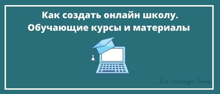 Как создать онлайн школу. Обучающие курсы и материалы