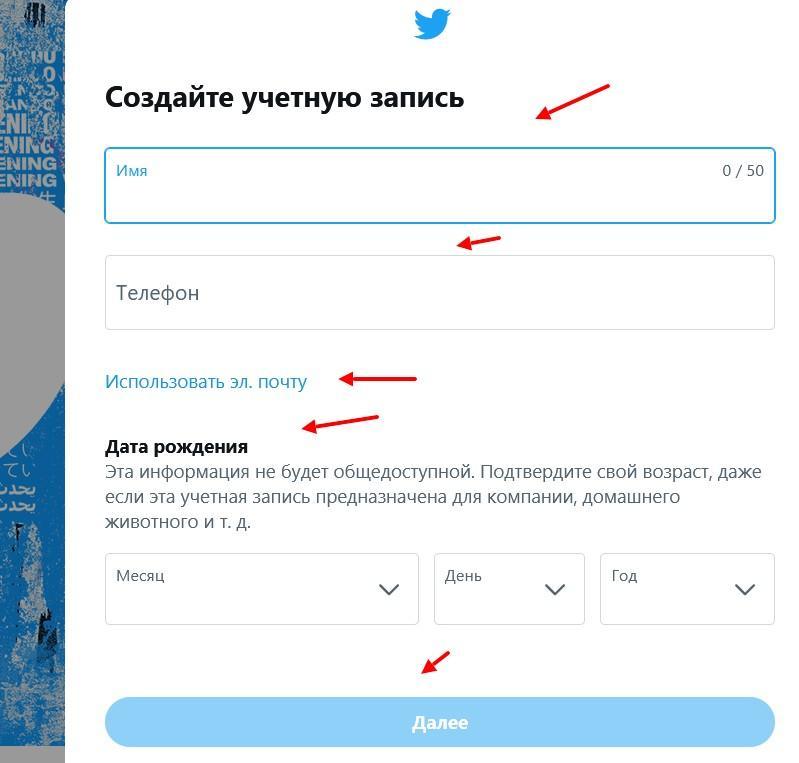 Kak zaregistrirovatsya v Tvitter 2