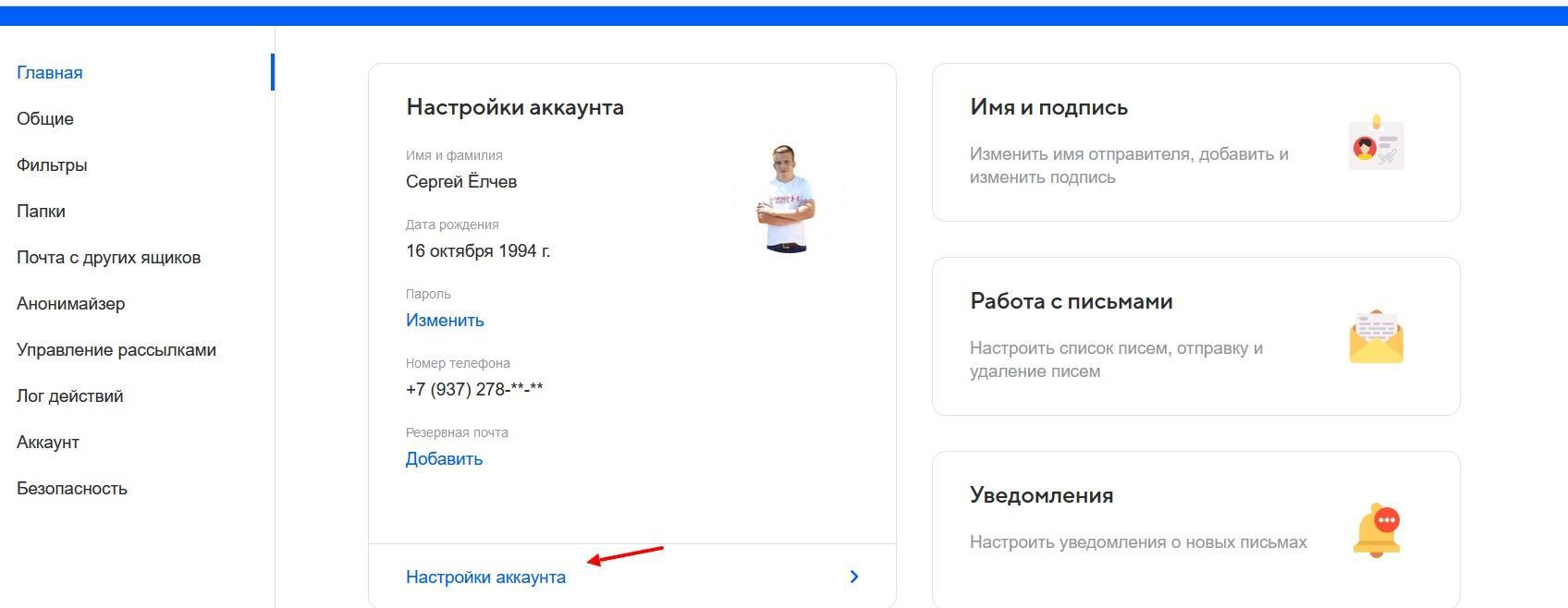 Nastroyka pochty mail.ru 1