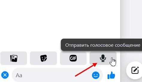 Как отправить голосовое сообщение в Фейсбуке