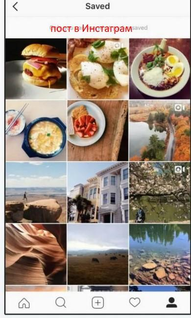 Vidy postov v Instagram 1