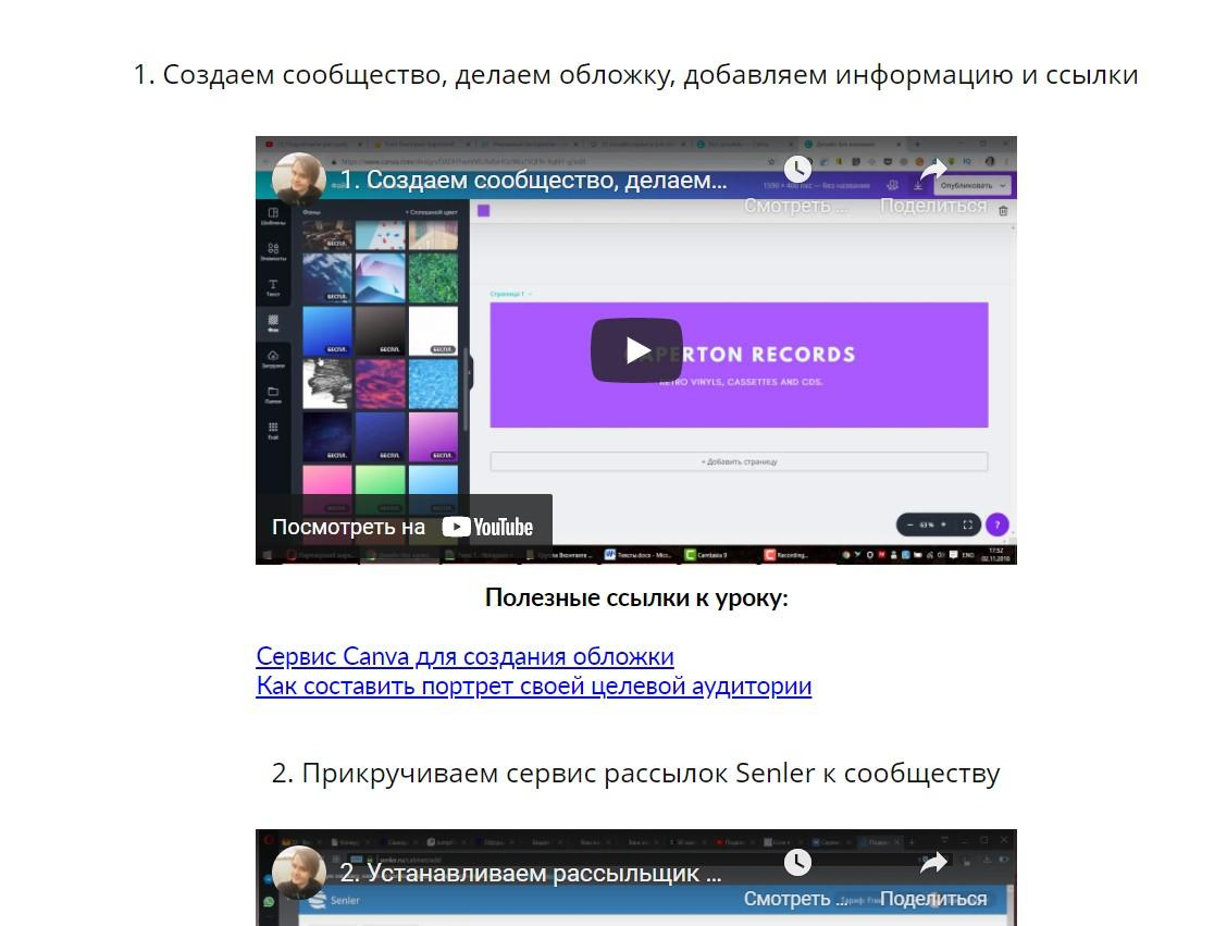 gruppa Vkontakte 7
