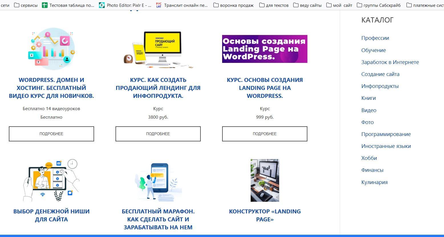 katalog infoproduktov 4