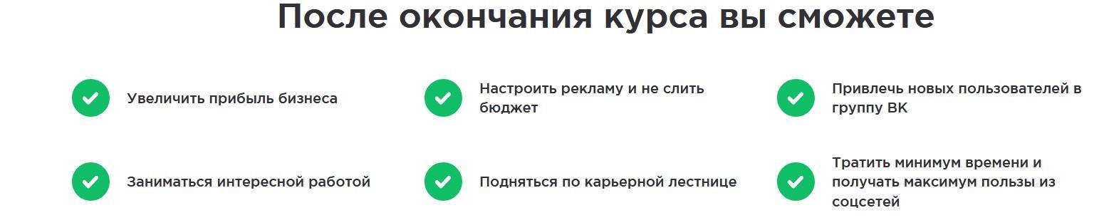 prodvizhenie Vkontakte 6