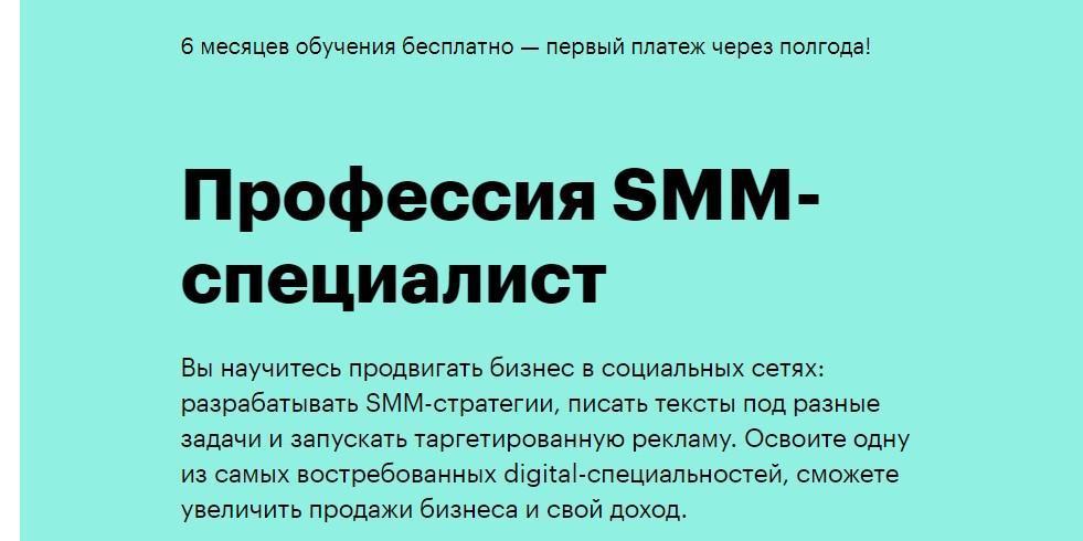 professiya SMM 5