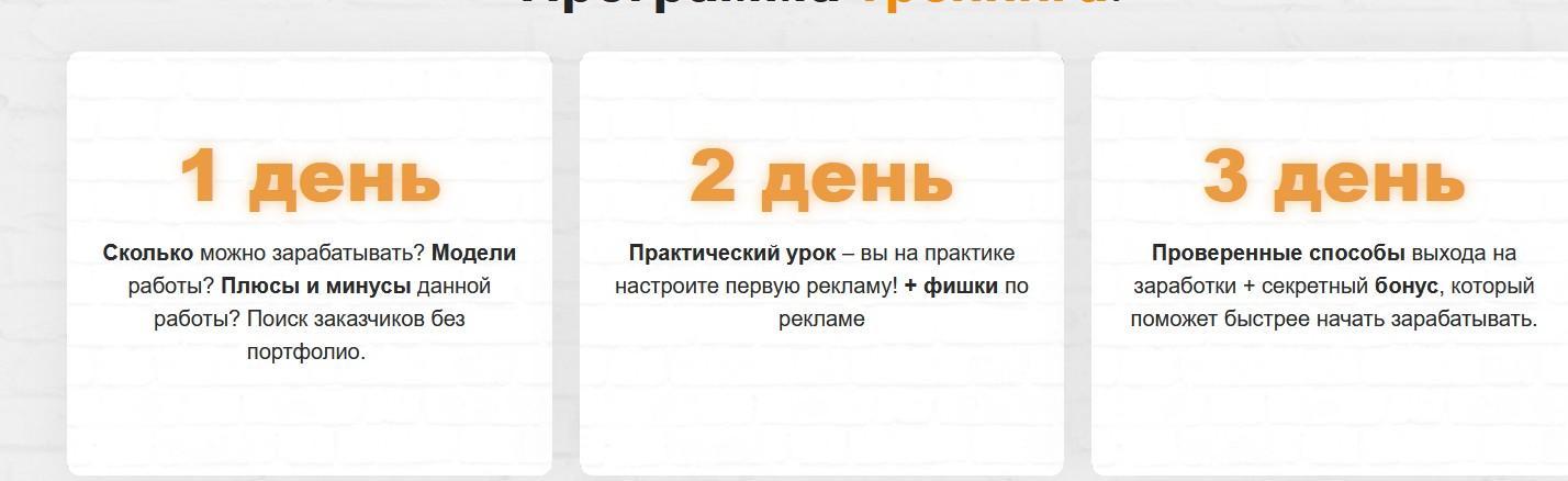 reklama Vkontakte 2
