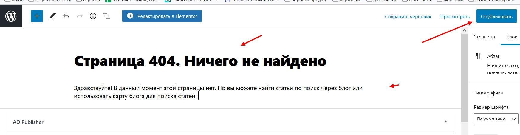 stranitsa 404 3