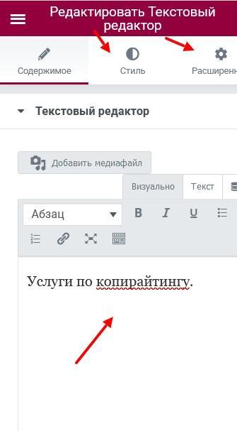 tekstovyy redaktor 4