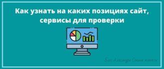 Как узнать на каких позициях сайт, сервисы для проверки