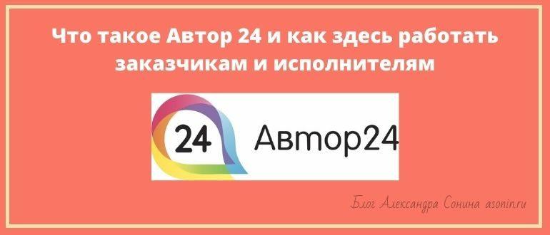 Что такое Автор 24 и как здесь работать заказчикам и исполнителям
