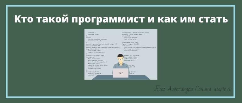 Кто такой программист и как им стать