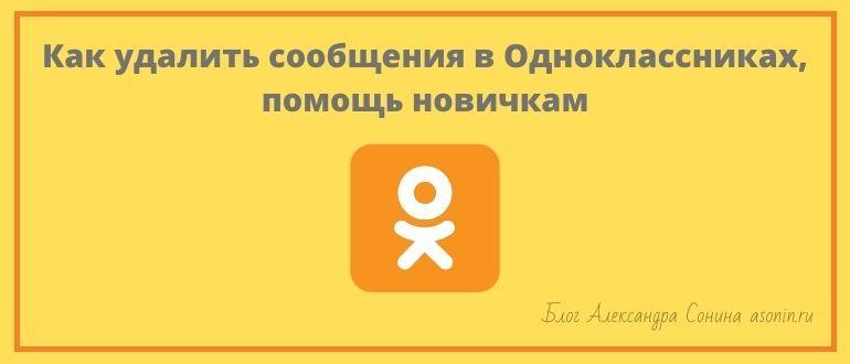 Как удалить сообщения в Одноклассниках, помощь новичкам