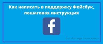 Как написать в поддержку Фейсбук, пошаговая инструкция
