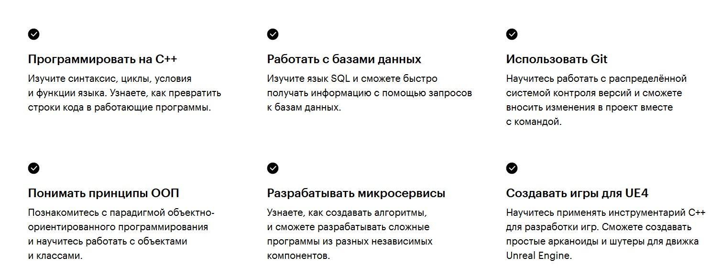 Professiya Razrabotchik na c 2