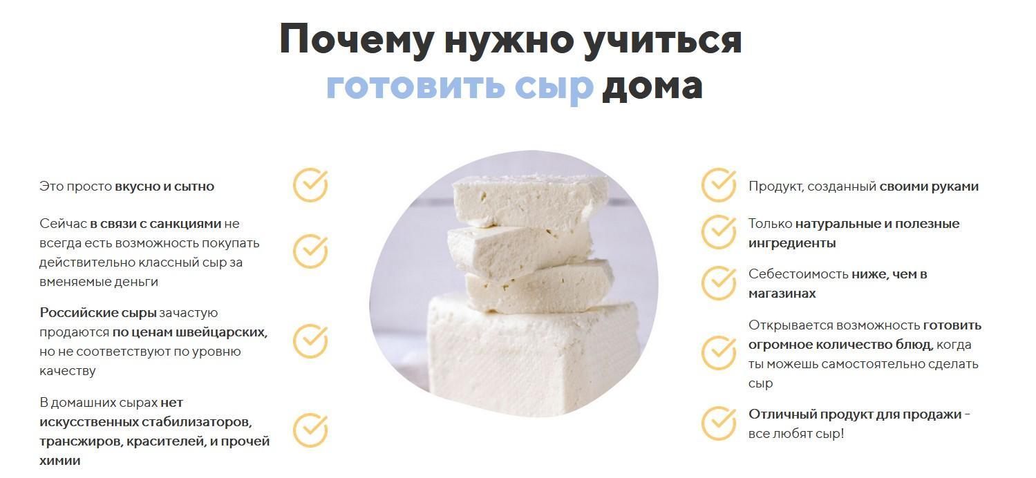 domashniy syr 5