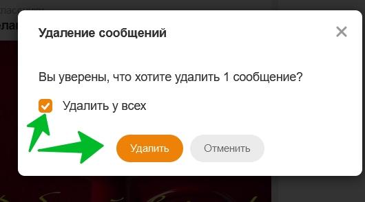 udalit soobscheniya v Odnoklassnikah u vseh 3