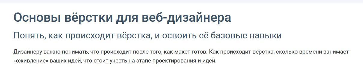 verstka saytov 4
