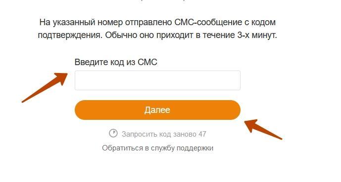 vvedite kod iz SMS 4