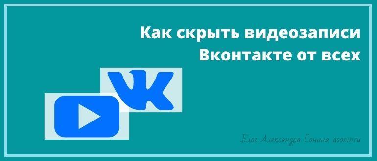 Как скрыть видеозаписи Вконтакте от всех