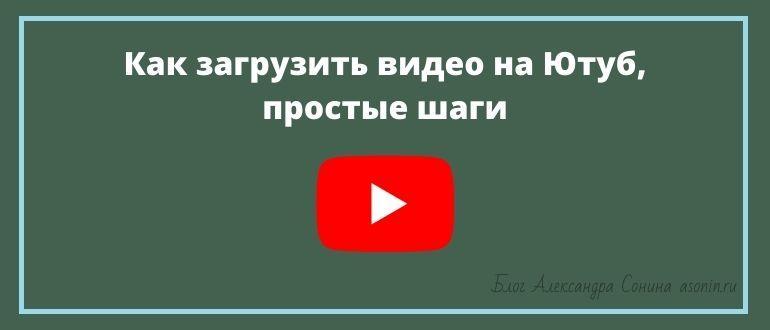 Как загрузить видео на Ютуб, простые шаги