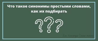 Что такое синонимы простыми словами, как их подбирать