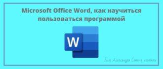 Microsoft Office Word, как научиться пользоваться программой