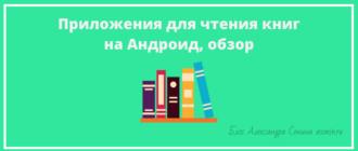 Приложения для чтения книг на Андроид, обзор