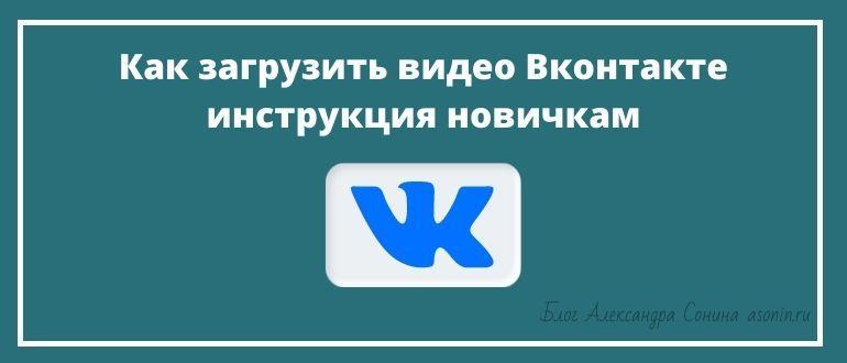 Как загрузить видео Вконтакте инструкция новичкам