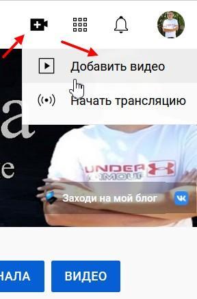 Kak zagruzit video na YUtub 1