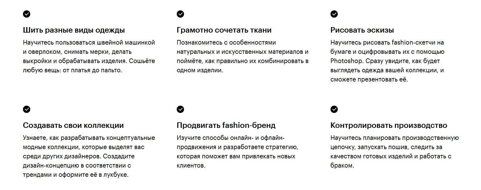 Professiya fashion dizayner 3
