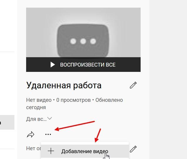 kak dobavit video v pleylist na YUtube 5