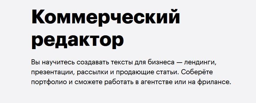 kommercheskiy redaktor 3