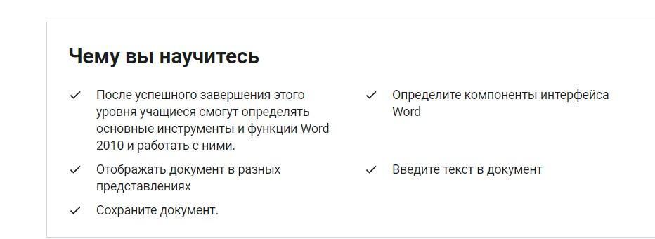 microsoft office word dlya nachinayuschih 5