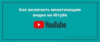 Как включить монетизацию видео на Ютубе