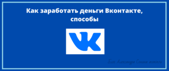Как заработать деньги Вконтакте, способы