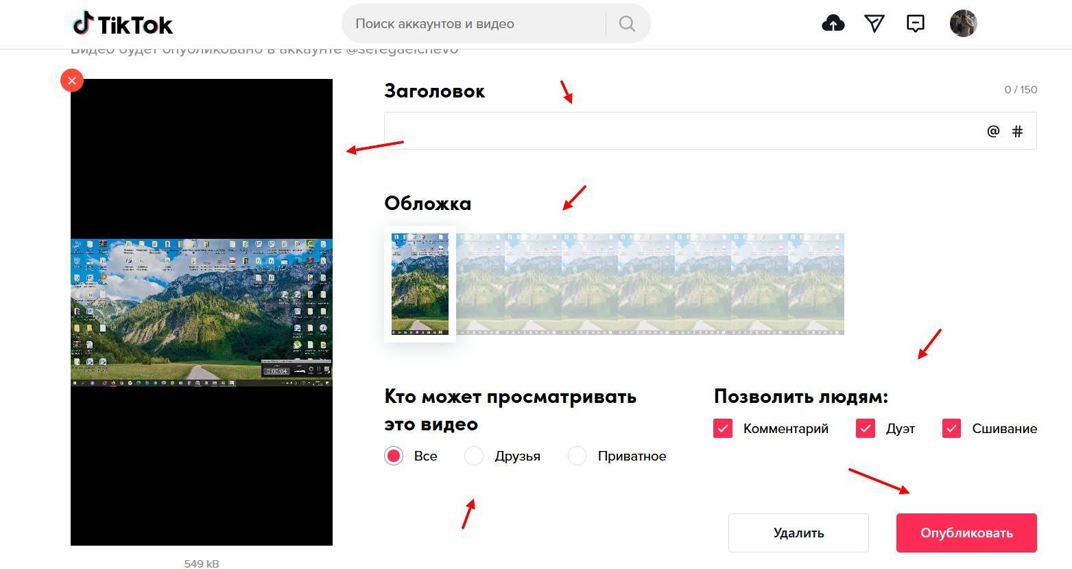 publikatsiya video 2