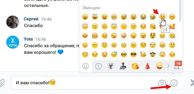 vidy smaylikov VK